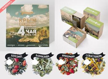 Набор плодово-травяных чаев «Крым Юго-западный»