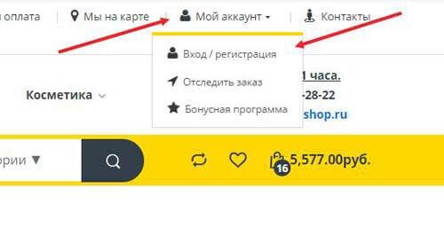 Вход или регистрация на сайте