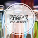 Чем опасен спирт в косметике
