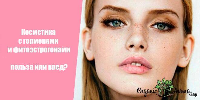 Косметика с гормонами и фитоэстрогенами польза или вред