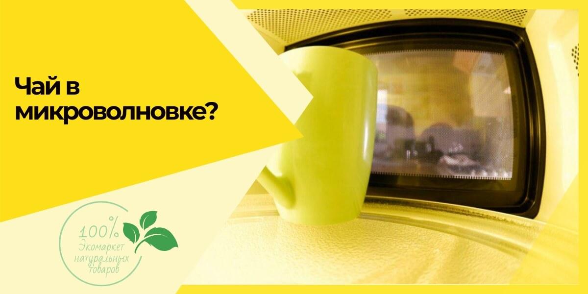 Чай в микроволновке