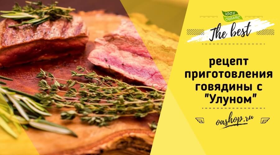 Рецепты приготовления говядины