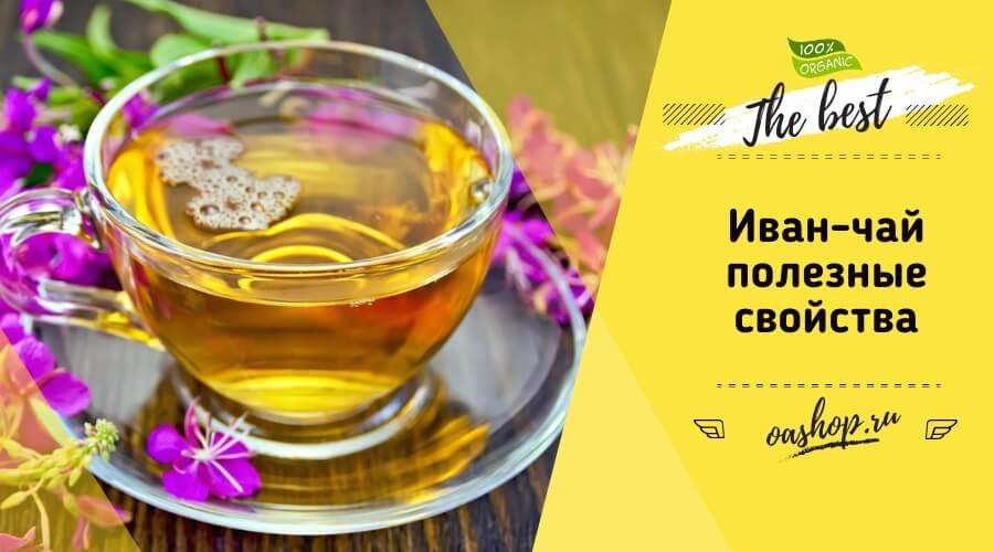 Чем полезен иван чай