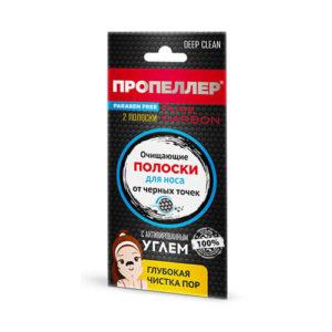 """Очищающие полоски для носа с активированным углем mini """"Пропеллер"""""""
