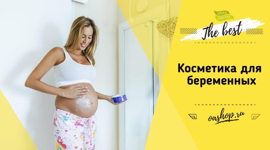 Косметика для беременных женщин